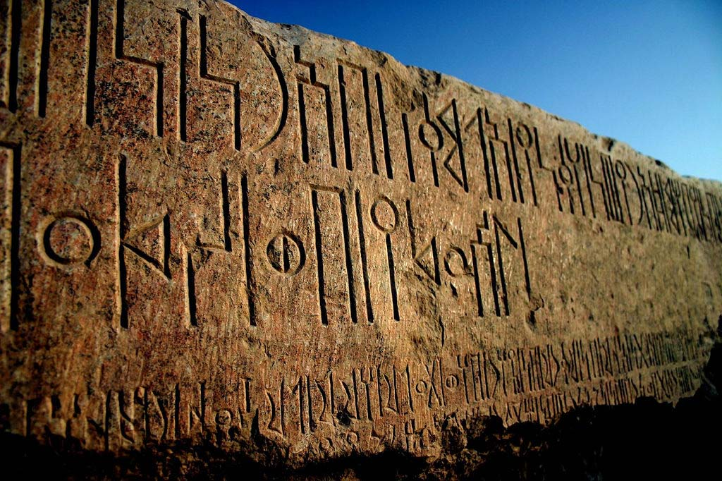 Сабейские надписи